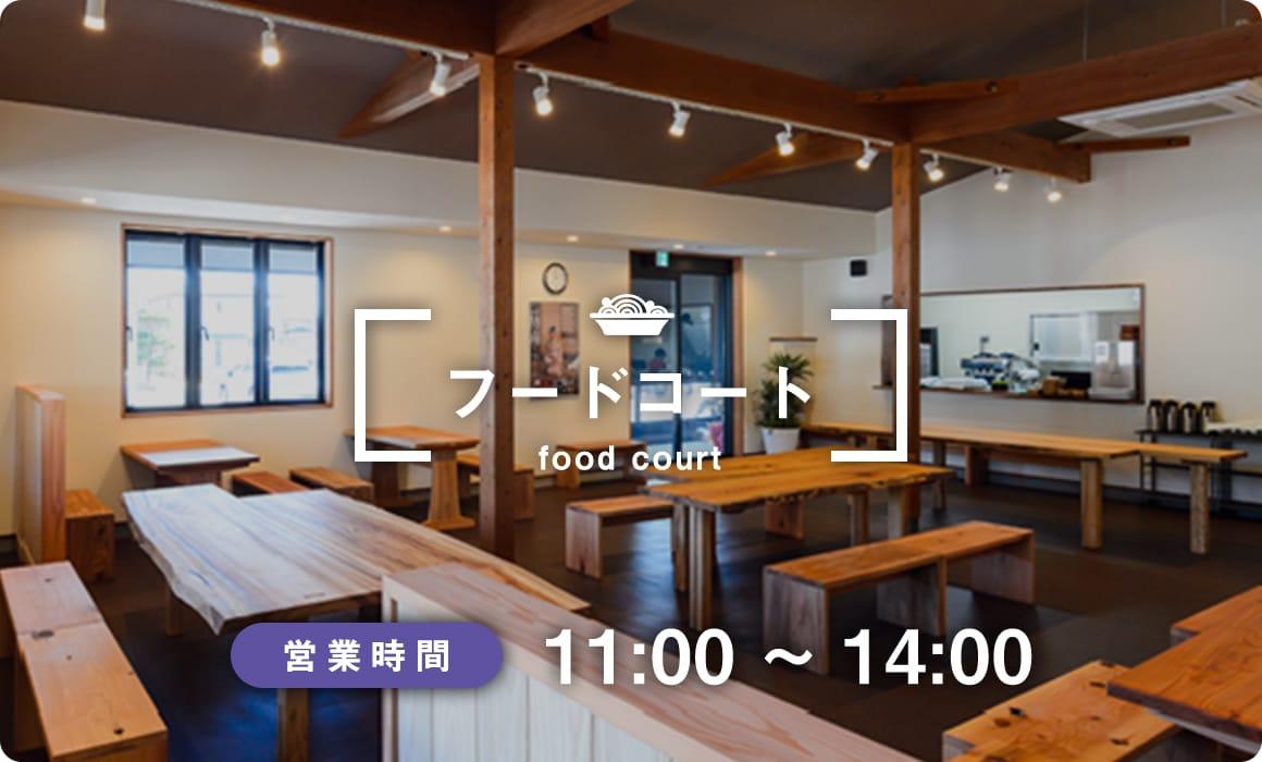 フードコート 営業時間 11:00〜14:00