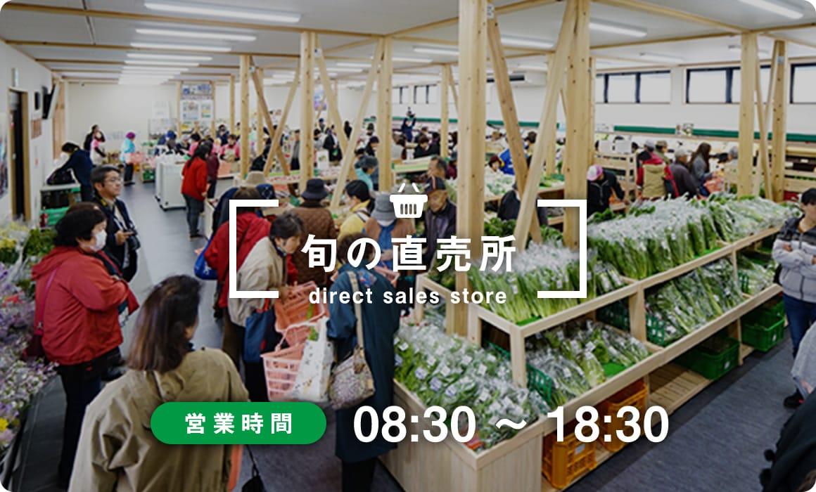 旬の直売所 営業時間 08:30〜18:30